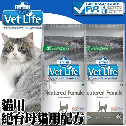 【zoo寵物商城】(送刮刮卡*1張)法米納》VetLife獸醫寵愛天然處方系列絕育母貓用配方-2kg(免運)