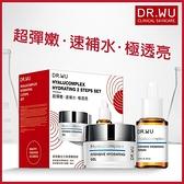 DR.WU玻尿酸全日保濕療程組