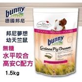 *WANG*德國bunny 邦尼夢想幼天竺鼠 無糖水平咬合高安C配方 1.5kg/包 3種不同長短纖維製成