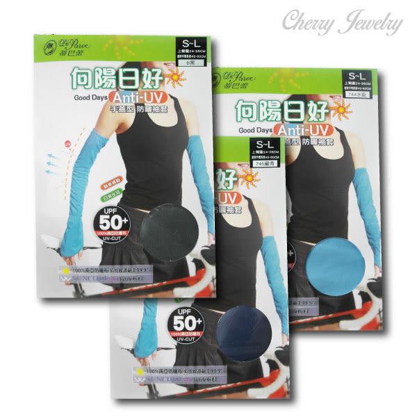 蒂巴蕾 手蓋型 防曬袖套 BF-9009 三色可選【櫻桃飾品】【23332】