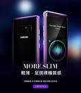 【默肯國際】 The tree 三星 Samsung Galaxy  NOTE 8 亮劍系列超薄鋁合金邊框  手機殼 金屬框 航鈦鋁框