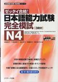 日本語能力試験完全模試N4-ゼッタイ合格!(日本語能力試験完全模試シリ−ズ)