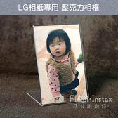 【 LG相紙專用 單面壓克力相框 】 LG 底片 專用 相框 菲林因斯特
