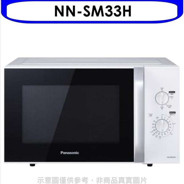 Panasonic國際牌【NN-SM33H】25L機械式微波爐 優質家電