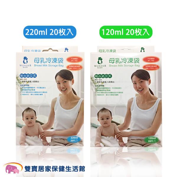 Wonder Baby 母乳冷凍袋 母乳袋 擠乳袋 母乳保存 20入