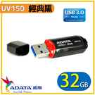 【奇奇文具】威剛 UV150 USB3.1  32G 黑隨身碟