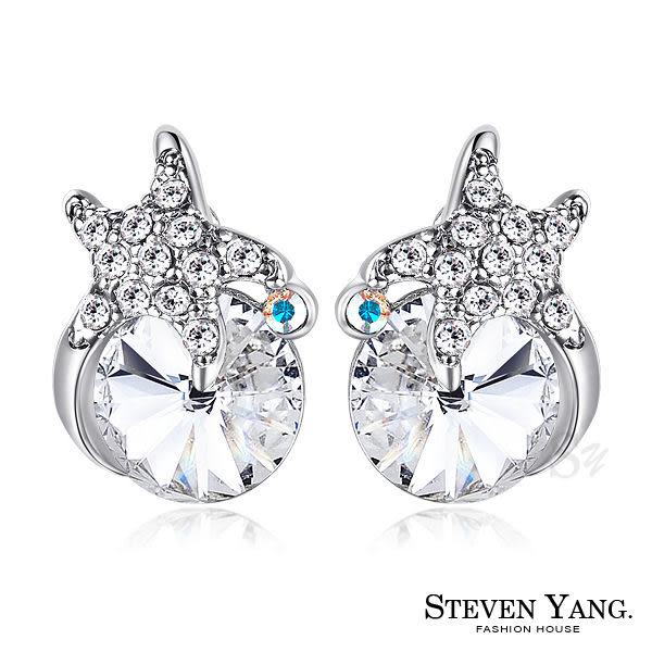耳環 正白K飾「海星世界」抗過敏耳針式 採施華洛世奇水晶元素 銀色款 一對價格