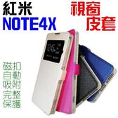 小米 MI 紅米 NOTE 4X 視窗 皮套 保護套 手機套 側邊 磁扣 媲美 原廠皮套【采昇通訊】