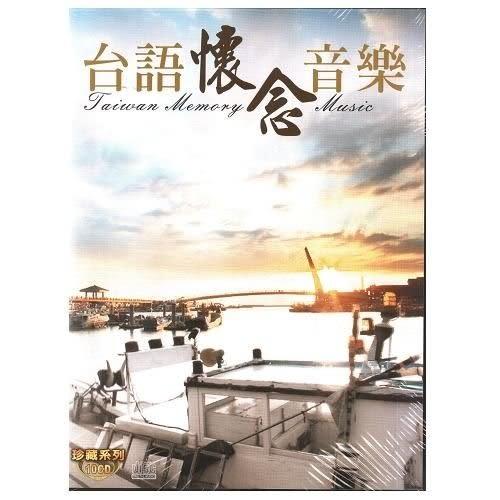 台語懷念音樂 珍藏系列 CD  十片裝 (購潮8)