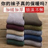 冬季加厚款襪子男襪刷毛保暖中筒長襪棉質毛圈復古毛巾襪冬天防臭