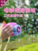吹泡泡機神器全自動照相機兒童電動泡泡槍不漏水補充液泡泡棒玩具【快速出貨】