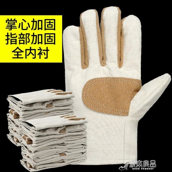 勞保手套 雙層帆布手套勞保加厚耐磨電焊防護用品10雙【快速出貨】
