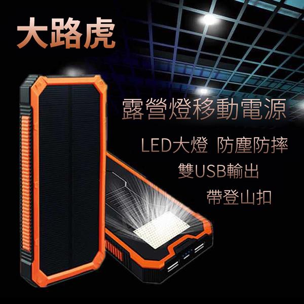 【嘉儀現貨】20000mAh超大容量太陽能戶外行動電源 USB雙口雙孔雙電雙充行動電源 萬聖節鉅惠