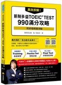(二手書)高效拆解!新制多益TOEIC TEST 990滿分攻略