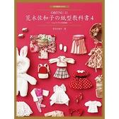荒木佐和子の紙型教科書4:「OBITSU 11」11cm 尺寸&#