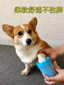 寵物洗腳杯爪子清洗器足部護理洗腳神器 全館免運