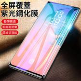 三星 Galaxy Note9 Note8 曲面 滿版 鋼化膜 紫光 螢幕保護貼 防藍光 防爆 防指紋 保護膜