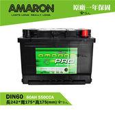 AMARON 愛馬龍 Din 60 56220 AUDI A3 QUATTRO(96~03)  銀合金 汽車電池 電瓶 56025 56225