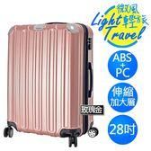 微風輕旅系列×ABS+PC材質 防刮耐撞亮面 拉鍊行李箱 HTX-1826-28RG 28吋 玫瑰金