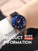 霸氣石英男士手錶男學生潮流全自動機械錶黑科技電子星空防水男錶