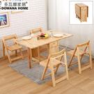 【多瓦娜】好給力實木一桌四椅組(完全收納)/桌椅組-原木色-129