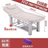 【免運】訂製 美容床 美容院專用按摩床 折疊推拿床 隨想曲