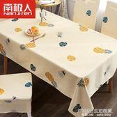 南極人桌布布藝現代簡約北歐桌布防水防油布藝餐桌椅布藝套裝家用 1995生活雜貨