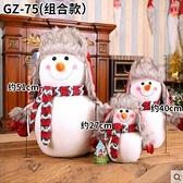聖誕節飾品裝飾裝飾品場景布置聖誕擺件雪人道具老人公仔娃娃玩偶 雙十二全館免運