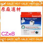 《原廠濾材》Honeywell HRF-E2-AP2 原廠CZ濾網 一年份 (共4盒8入裝) (適用於HAP-801APTW)