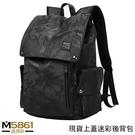 【男包】後背包 電腦包 KAKA 上蓋迷彩風格 商旅兩用包/迷彩黑