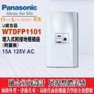 《國際牌》Panasonic 星光系列 WTDFP1101 單插座附接地 附蓋板