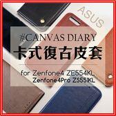 ASUS 插卡式鈕釘皮套 【卡式復古】掀蓋皮套 Zenfone 4 4pro 手機殼 放卡 紙鈔 保護殼 G90
