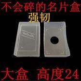 塑料名片盒子/透明塑料大盒子