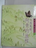 【書寶二手書T3/少年童書_AM7】烏鴉鳳蝶阿青的旅程_焦桐著; 林鴻堯圖; 郭智勇攝影