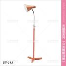 台灣典億 | SY-313照明耳燈(無附燈泡)[13501]