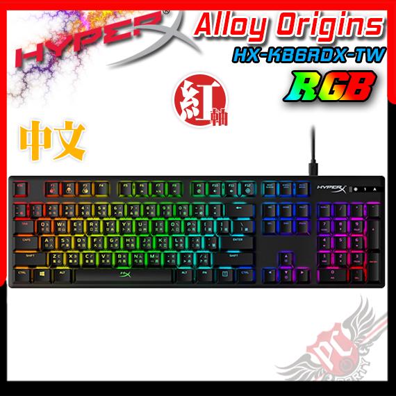 [ PC PARTY ] 金士頓 HyperX Alloy Origins HyperX紅軸 機械式電競鍵盤