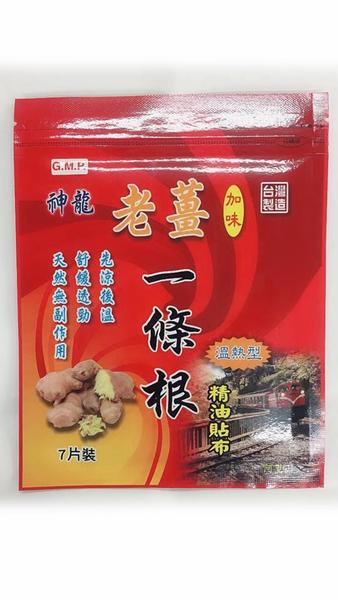 神龍 老薑加味一條根精油貼布(7片裝) 溫熱型