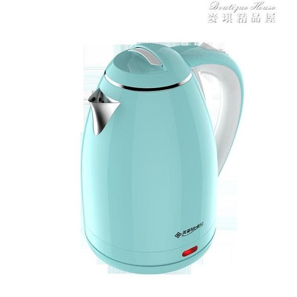 美菱MH-1802電熱水壺防燙家用燒水壺304不銹鋼電燒水瓶 新年特惠