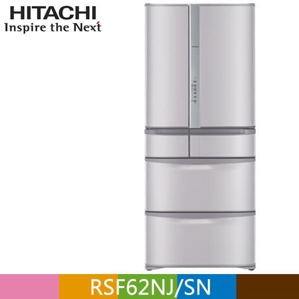 【南紡購物中心】HITACHI 日立615公升日本原裝變頻六門冰箱RSF62NJ香檳不鏽鋼(SN)