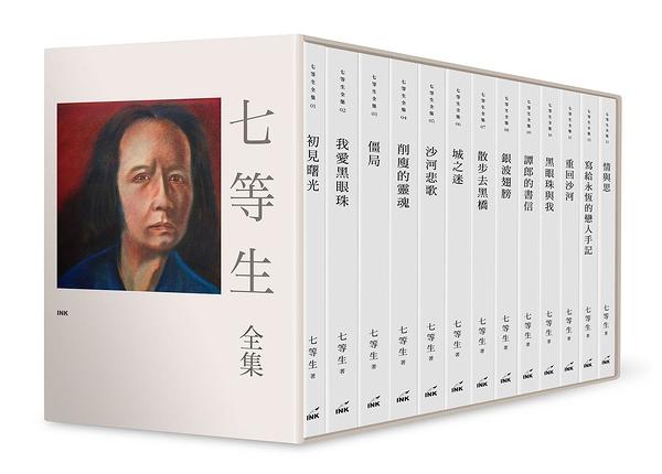 七等生全集(共13冊)