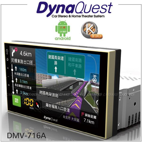 【愛車族】DynaQuest (DMV-716A)7吋 8核Android 安卓系統導航機
