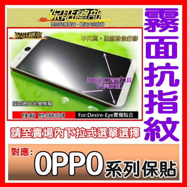 保貼總部 **霧面抗指紋抗刮螢幕保護貼**對應:OPPO R11 N3.R5 R7+ 5S R9 F1S R9S專用型,門市批發最佳選擇