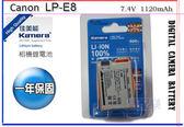 *數配樂*佳美能 kamera 佳能Canon LP-E8 電池 550D 600D 650D 700D X7i Kiss X5 T3i T5i
