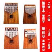 拇指琴拇指琴卡林巴琴17音卡林巴手指撥鋼琴10音kalimba初學者樂器   color shop