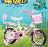 兒童自行車2-3-4-6-7-8-9-10歲公主款童車女孩腳踏車小孩寶寶單車igo『潮流世家』