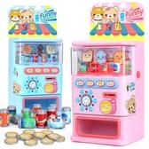 兒童飲料自動售賣販賣售貨機玩具男孩女孩投幣音樂收銀糖果過家家[快速出貨]