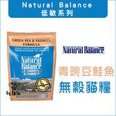 Natural Balance〔NB,單一蛋白,青豌豆鮭魚全貓配方,5磅〕