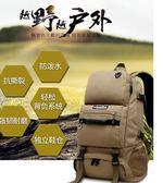 登山包超輕戶外大容量迷彩輕便旅行包電腦背包男女60L運動雙肩包【一條街】