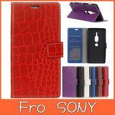 SONY XZ3 XZ2 Premium XZ2 鱷魚紋皮套 手機皮套 插卡 支架 掀蓋殼 皮套