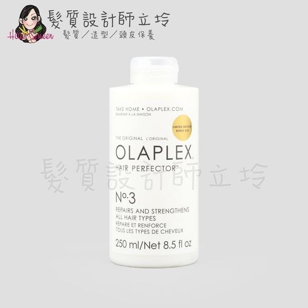 立坽『深層護髮』派力國際公司貨 OLAPLEX 專業系列 居家3劑250ml 歐啦 HH14